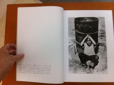 山村雅昭写真集『ワシントンハイツの子供たち』1