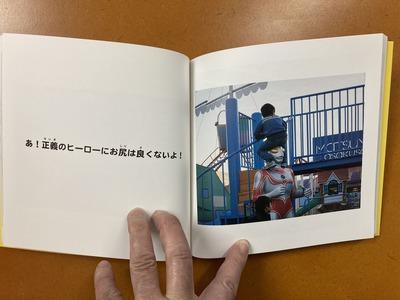 木藤富士夫写真集『おくじょう2』4