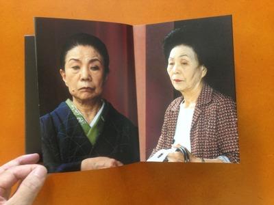 横川辰之写真集『東京マダム菩薩』1