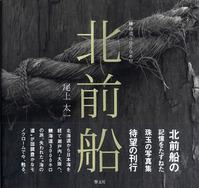 尾上太一写真集『北前船 〜鰊海道3000キロ〜』
