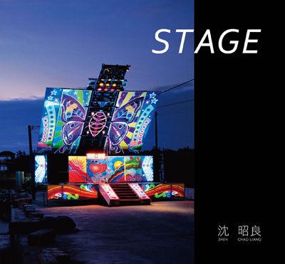 沈昭良 stage表紙