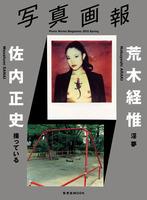 写真画報 Vol.1