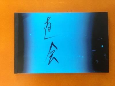 鈴木育郎写真集『直会』