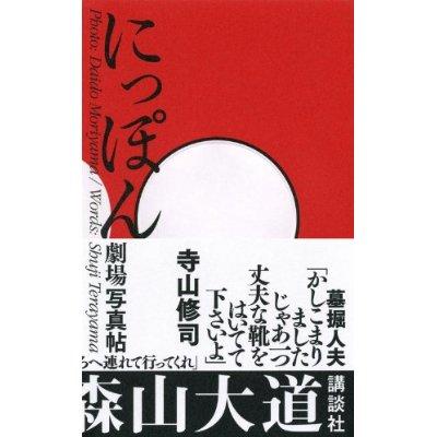 森山大道写真集『にっぽん劇場写真帖』