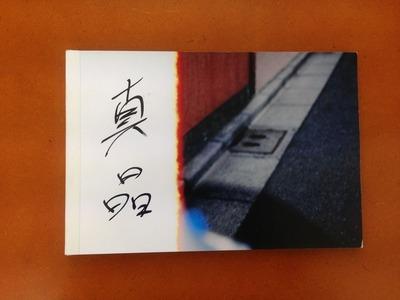 鈴木育郎写真集『真品』