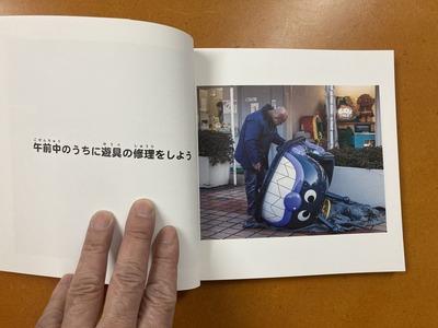 木藤富士夫写真集『おくじょう2』2