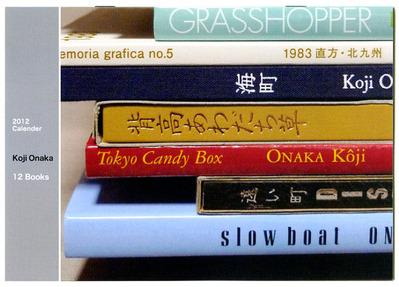 尾仲浩二 2012年カレンダー「12 Books」