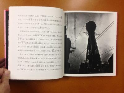 森山大道写真集『Odasaku (日本語版)』3