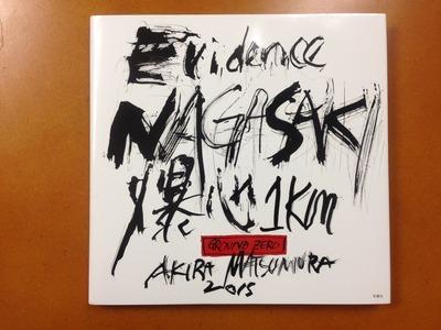 松村明写真集『Evidence NAGASAKI』