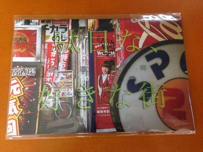 渡辺英明写真集「駄目な、好きな街」