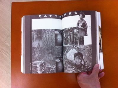 幻のモダニスト 写真家 堀野正雄の世界2