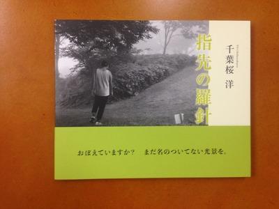 千葉桜洋写真集『指先の羅針盤』