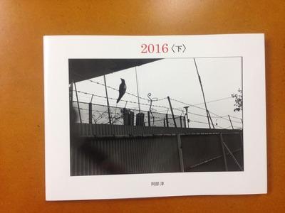 阿部淳写真集『2016〈下〉』