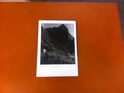 尾上太一写真集『島を愛す』