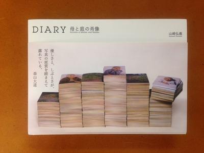山崎弘義写真集『DIARY 母と庭の肖像』