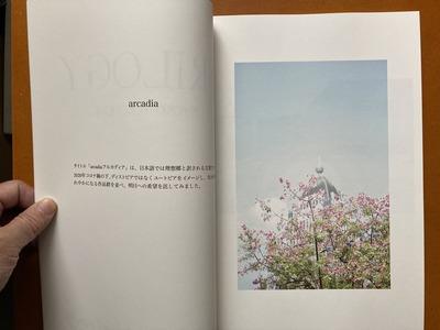 横内香子写真集『トリロジー』1