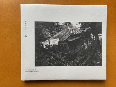 西村多美子写真集『続 (My Journey II. 1968-1989)』