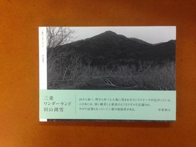 田山湖雪写真集『三重ワンダーランド』