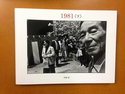 阿部淳写真集『1981 (下)』