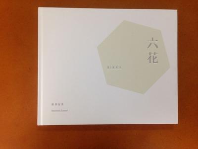 松谷友美写真集「六花」