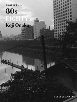 尾仲浩二 matatabi文庫-4「あの頃、東京で・・80s」