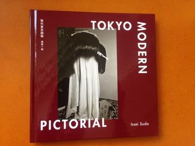 須田一政写真集『現代東京図絵』