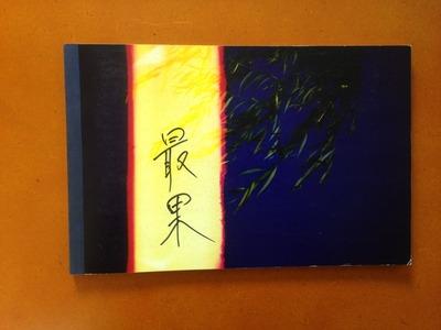 鈴木育郎写真集『最果』