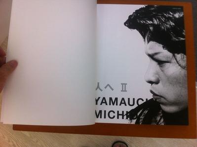 山内道雄写真集「人へ�」1