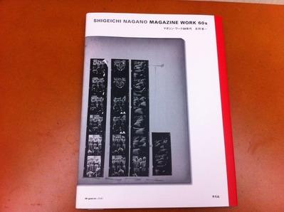 長野重一写真集「マガジン・ワーク 60年代」表紙