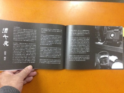 尾仲浩二責任編集『写真の友・街道マガジン vol.6』3