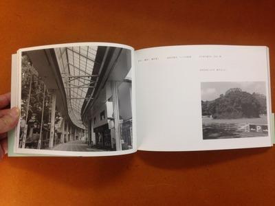 田山湖雪写真集『三重ワンダーランド』 2