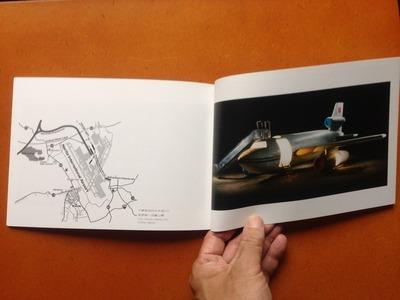 木藤富士夫写真集『公園遊具 Vol. 5』3