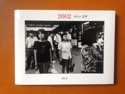 阿部淳写真集『2002 ナハ・コザ』