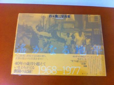 百々俊二写真集『遙かなる地平 1968 - 1977』