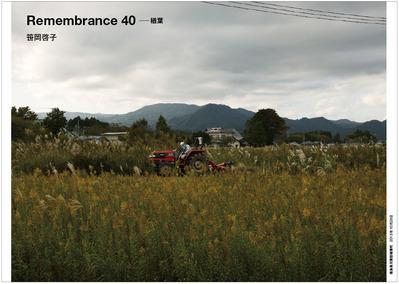 笹岡啓子 Remembrance 40