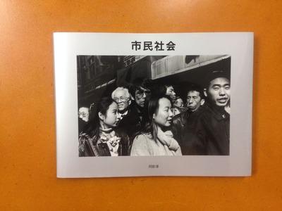 阿部淳写真集『市民社会』