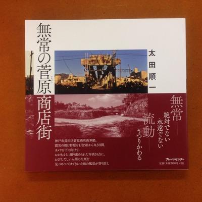 太田順一写真集『無常の菅原商店街』