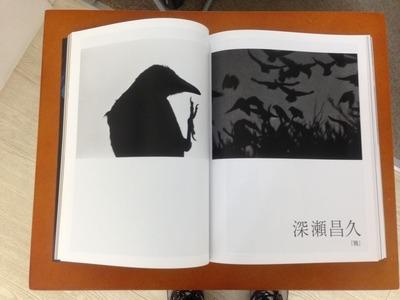 IMA Vol.3 深瀬昌久