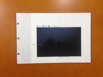 清水コウ写真集『深い闇は輝る光よ』