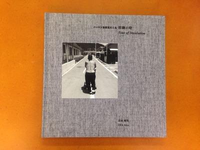太田昭生写真集『溶融の時』