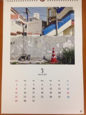 川口和之 2015 CALENDAR カラー 3月