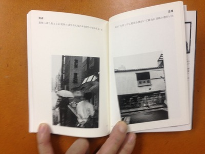 前田義昭の写真と詩『とどく写真』3