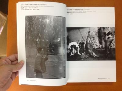 『日本写真年鑑2014』1