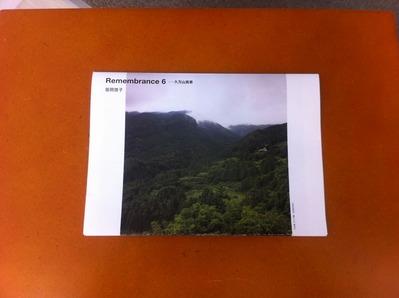 笹岡啓子写真集『Remembrance 6 ——久万山真景』