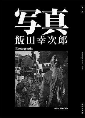 飯田幸次郎写真集cover4