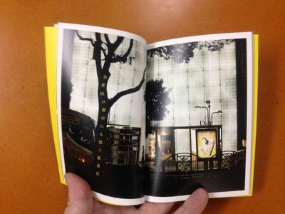 富永顕二写真俳句集「街景/夜」1
