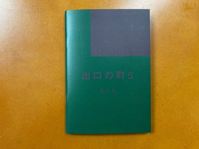 吉江淳写真集『出口の町 vol.5』