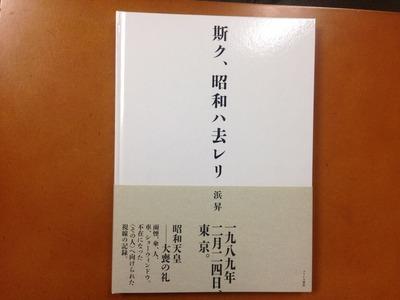 浜昇写真集『斯ク、昭和ハ去レリ 』
