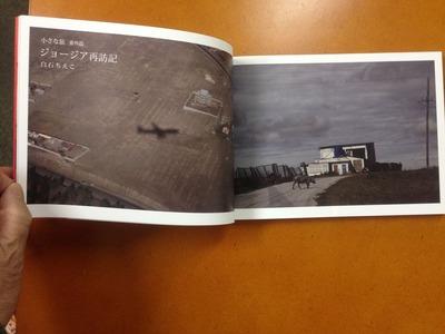 『街道マガジン 写真の友 Vol.4』1