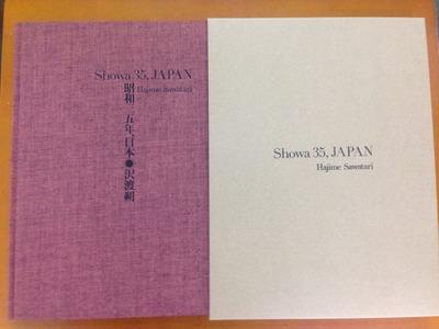沢渡朔写真集『昭和三十五年、日本』
